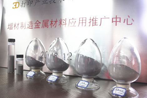 <b>The First Application and Promotion Center of Metal Materials for Additive Manufacturing in Hunan Is </b>